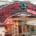 上海信州賓館