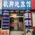 青島歇腳地旅館