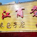Dongjiang Business Hotel (Guilin)