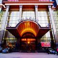 瀋陽豪登國際酒店