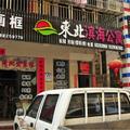 三亞東北濱海公寓