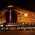瀋陽市華人大酒店