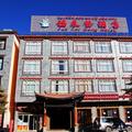 香格里拉福來登藏式特色酒店