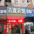 合肥百度賓館(安徽大市場)