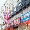 鄭州馬寨新感覺賓館