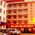 Yinchuan Phoenix Fate Hotel