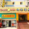 Home Inn Hotel( Urumqi Railway Bureau )
