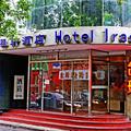 北京愉程軒酒店