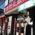 北京鐵樹花旅館