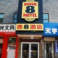 速8酒店(北京昌平鼓樓東街店)