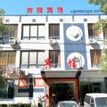 Jingshuo Hotel