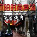 Muyang Fashion Hotel Jianguomen - Beijing