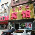 Chang\'anfu Hotel Zhichun Road