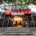Tiantong Xilin Hotel - Beijing