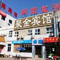 北京聚金賓館