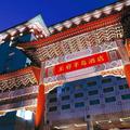 北京王府半島酒店(原王府飯店)