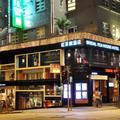 香港紅茶館酒店(西環店)