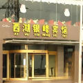 West Lake Yinfeng Hotel - Lanzhou