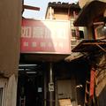 上海如意旅館
