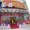 Xingbo Hotel Xida - Nanning -- Nanning Hotels Booking