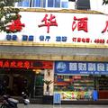 Chengdu Jiaha Hotel