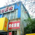 南京悅佳賓館