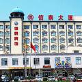 Xintai Hotel - Weihai -- Weihai Hotels Booking