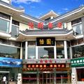 Yiyuan Hotel - Yangzhou