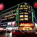 Binfen Wuzhou Hotel - Jinan