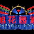 Haixu Garden Hotel - Chongqing