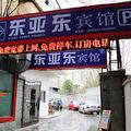 Chengdu East Asia Hotel