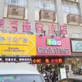 易佰連鎖旅店(南京江寧萬達廣場店)
