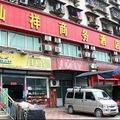 Xianxiang Business Hotel - Chongqing