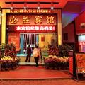 Bisheng Hotel