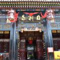 Rixingchang Inn - Pingyao -- Pingyao Hotels Booking