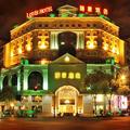 中山路易酒店