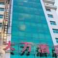 Wangfujing Dawan Hotel - Beijing Hotels Booking