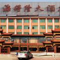 Haidelong Hotel Xingcheng