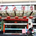 Tianshui Peace Hotel - Tianshui