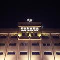 鄭州和悅財富精品商務酒店