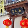 Mengzhiju Inn - Lijiang