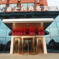 Jinan spring embellish business hotel -- Jinan Hotels Booking