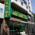 Wanshang Ruyi Hotel Fuchengmen - Beijing