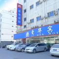 Beijing Ai Hua Hotel