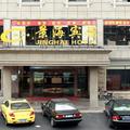 Jinghai Hotel - Zhangjiagang -- Zhangjiagang Hotels Booking