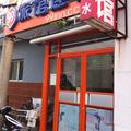 99連鎖酒店(北京前門店)