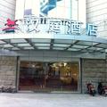 漢庭酒店(上海虹橋中山西路店)