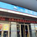 Hanting Inn  Suofeiya Square- Harbin