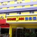 Home Inn (Tianjin Qixiangtai Road)