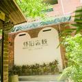Reminiscence Hotel - Xiamen